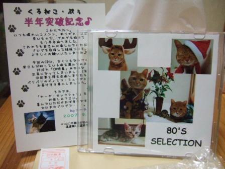 2007_junichibi1350074