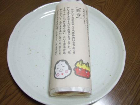 2007_0204junichibi580267