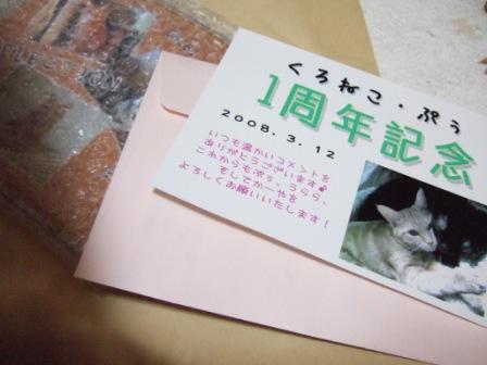 2008_junichibi1940098